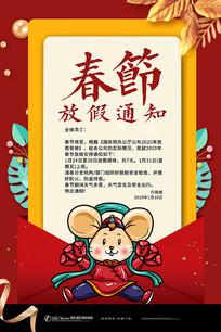 大气春节放假通知海报设计