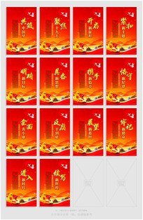 大气红色十九大党建宣传标语海报