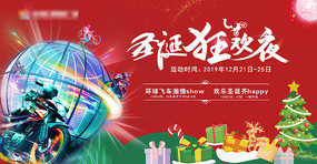 大气圣诞狂欢海报设计