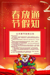 大气鼠年春节放假通知海报设计