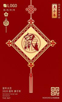 红色简约2020鼠年福字中国结海报