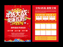 红色喜庆超市年终大促狂欢钜惠宣传单
