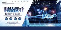 科技医疗海报设计