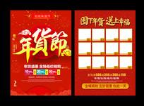 年货节促销活动宣传单