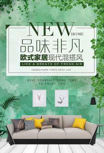 欧式家具海报设计
