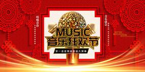 喜庆音乐节海报设计