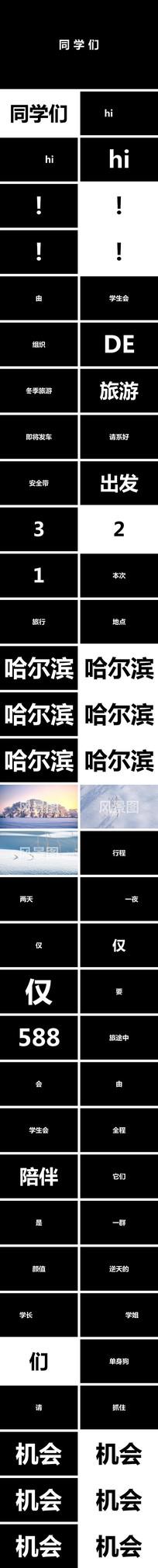 学生会社团冬节寒假旅游快闪宣传PPT
