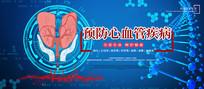 预防心血管疾病海报
