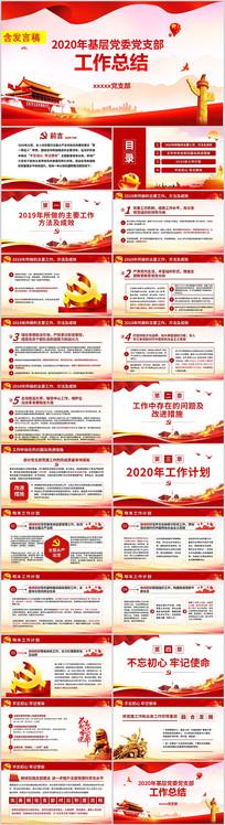 2020年党建工作总结计划PPT模板