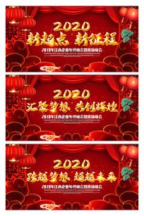 2020鼠年新起点年会活动背景板