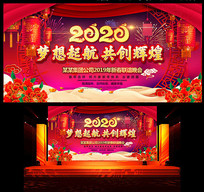 2020鼠年迎新晚会舞台背景