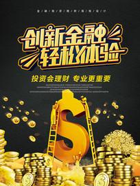 创新金融理财海报