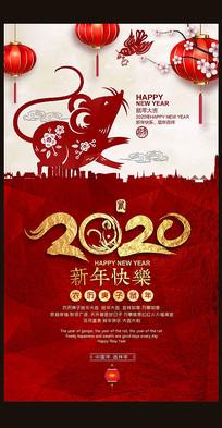 传统红色2020年鼠年海报设计