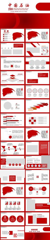 红色大气中国石油PPT模板