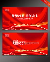红色年会会议背景签名墙背景板
