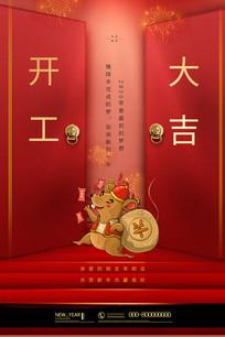 简约创意新年开工大吉海报设计