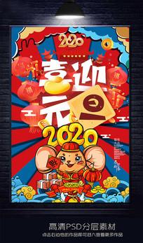 简约国潮风元旦跨年宣传海报