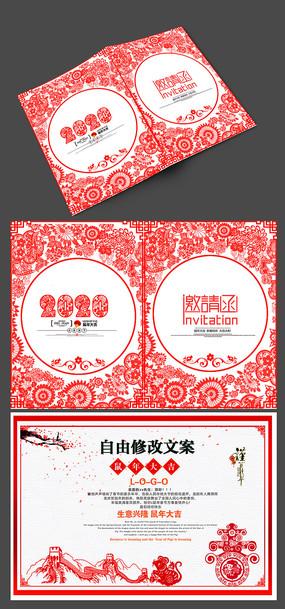 简约剪纸2020鼠年新春邀请函