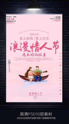 简约文艺情人节海报设计
