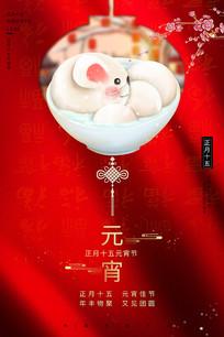 简约正月十五元宵佳节海报设计