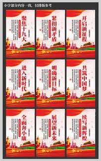 聚焦十九大共筑中国梦党建宣传展板设计