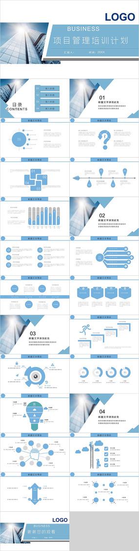 蓝色项目管理培训PPT模板