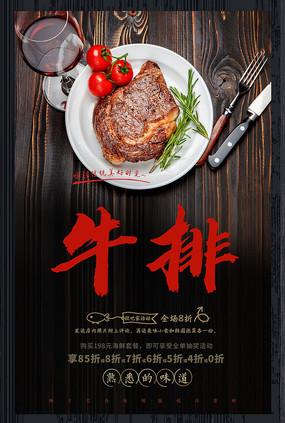 美味牛排海报设计