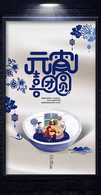 青花瓷风元宵节宣传海报