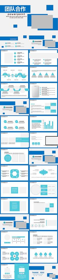 企业文化团队合作PPT模板