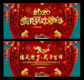 2020年新年元旦春节联欢晚会背景 PSD