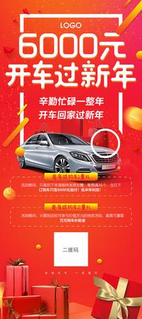 新年购车促销活动易拉宝