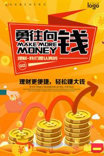 勇往向钱理财海报