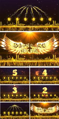 震撼金色年会启动仪式开场视频模板