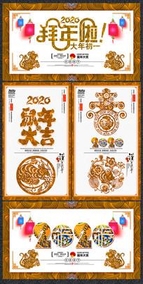 中国风2020鼠年春节宣传海报