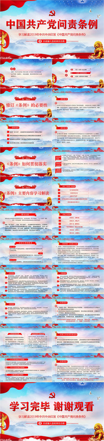 中国共产党问责条例学习PPT