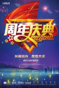 周年庆典宣传海报