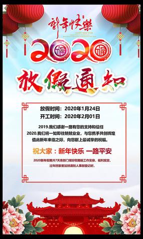 2020春节放假通知海报设计