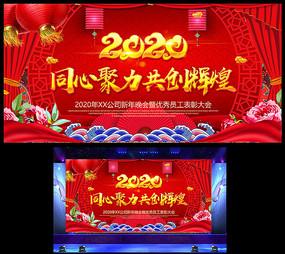 2020跨年晚会设计图