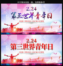 2.24第三世界青年日宣传展板