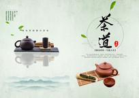 茶道文化封面