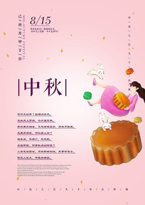传统节日中秋海报设计