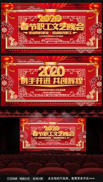 春节职工文艺晚会背景展板