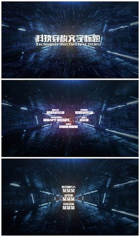 大气影视片尾文字谢幕展示视频模板