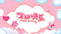 粉色儿童生日庆祝节日祝福视频pr模板