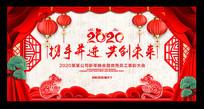 红色中国风2020年会背景板设计