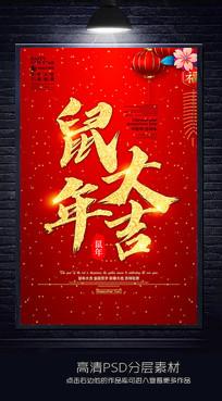 简约鼠年大吉鼠年海报设计