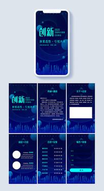 蓝色科技感企业论坛峰会活动H5邀请函