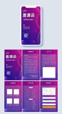 企业互联网科技峰会活动H5邀请函