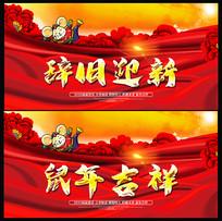鼠年辞旧迎新春节海报