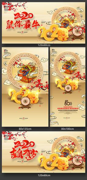 新中式中國風2020鼠年宣傳海報 PSD